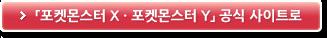 포켓몬스터 「포켓몬스터 X . 포켓몬스터 Y」공식 사이트로