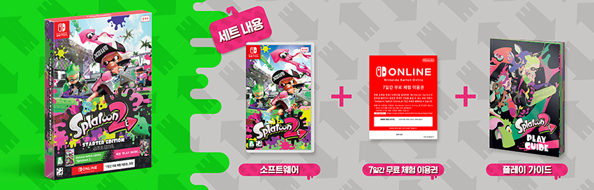 Splatoon 2: Starter Edition 가이드 북